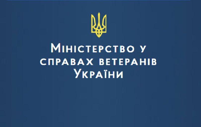 Міністерство у справах ветеранів